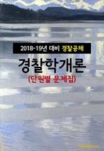 도서 이미지 - 2018~19년 대비 경찰공채 경찰학개론 (단원별 문제집)