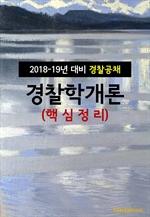 도서 이미지 - 2018~19년 대비 경찰공채 경찰학개론 (핵심정리)