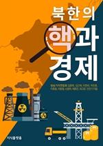 도서 이미지 - 북한의 핵과 경제