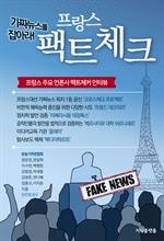 도서 이미지 - 가짜뉴스를 잡아라! 프랑스 팩트체크