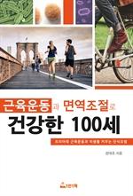 도서 이미지 - 근육운동과 면역조절로 건강한 100세