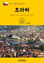 도서 이미지 - 원코스 유럽011 체코 프라하 동유럽을 여행하는 히치하이커를 위한 안내서