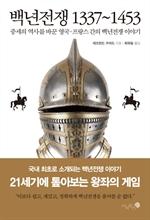 도서 이미지 - 백년전쟁 1337~1453