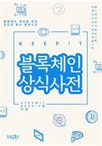 도서 이미지 - KEEP!T 블록체인 상식사전