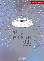 도서 이미지 - 비를 좋아하는 해늘 단편집