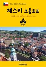 도서 이미지 - 원코스 유럽014 체코 체스키 크룸로프 동유럽을 여행하는 히치하이커를 위한 안내서