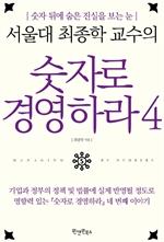서울대 최종학 교수의 숫자로 경영하라 4