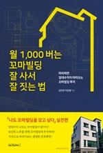 도서 이미지 - 월 1,000 버는 꼬마빌딩 잘 사서 잘 짓는 법