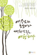 도서 이미지 - 예수님과 초보제자 대한민국을 여행하다