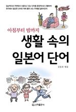 도서 이미지 - 생활 속의 일본어 단어