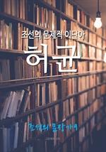 도서 이미지 - 조선의 문제적 이단아, 허균 (조선의 문장가 9)