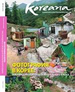 도서 이미지 - [무료] Koreana 2018 Spring (Russian)