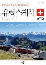 도서 이미지 - 파리지앵이 직접 쓴 진짜 유럽여행기 - 유럽스케치 _스위스 편