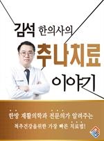 도서 이미지 - 김석 한의사의 추나치료 이야기