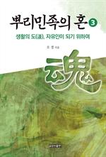 도서 이미지 - 뿌리민족의 혼. 3