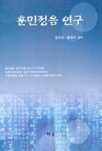 도서 이미지 - 훈민정음 연구