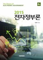 도서 이미지 - 2015 전자정부론