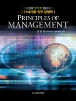 도서 이미지 - 21세기를 위한 경영학