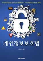 도서 이미지 - 개인정보보호법