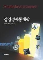 도서 이미지 - 경영경제통계학