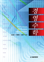 도서 이미지 - 경영수학
