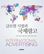 도서 이미지 - 글로벌 시장과 국제광고