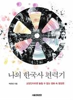 도서 이미지 - 나의 한국사 편력기