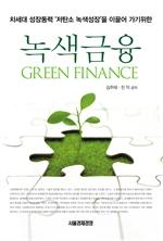 도서 이미지 - 녹색금융