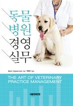 도서 이미지 - 동물병원 경영실무