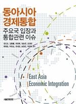 도서 이미지 - 동아시아 경제통합_주요국 입장과 통합관련 이슈