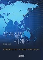 도서 이미지 - 무역실무 에센스