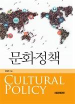 도서 이미지 - 문화정책