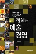 도서 이미지 - 문화정책과 예술경영