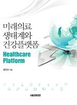 도서 이미지 - 미래의료생태계와 건강플랫폼