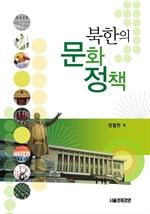 도서 이미지 - 북한의 문화정책