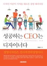 도서 이미지 - 성공하는 CEO는 디자이너다
