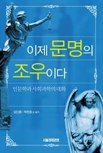 도서 이미지 - 이제 문명의 조우이다: 인문학과 사회과학의 대화