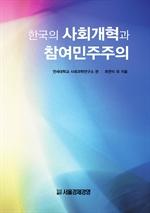 도서 이미지 - 한국의 사회개혁과 참여민주주의