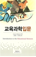 도서 이미지 - 교육과학입문