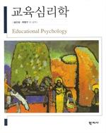 도서 이미지 - 교육심리학