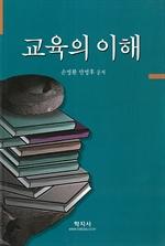 도서 이미지 - 교육의 이해