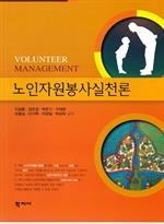 도서 이미지 - 노인자원봉사실천론