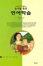 도서 이미지 - 놀이를 통한 언어학습