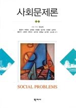 도서 이미지 - 사회문제론