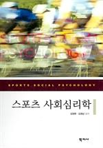 도서 이미지 - 스포츠 사회심리학