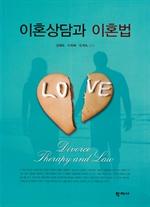도서 이미지 - 이혼상담과 이혼법