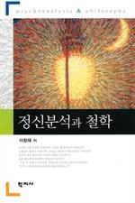 도서 이미지 - 정신분석과 철학