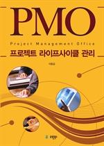 도서 이미지 - (PMO) 프로젝트 라이프사이클 관리