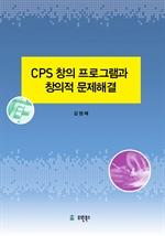 도서 이미지 - CPS 창의 프로그램과 창의적 문제해결