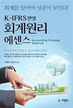 도서 이미지 - K-IFRS반영 회계원리 에센스